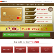 EX Gold for Biz iD×QUICPay